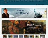 Личный сайт Олега Кассина